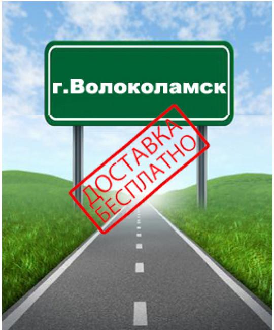 Бесплатная доставка по г.Волоколамск