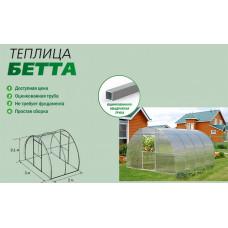Теплица Бетта
