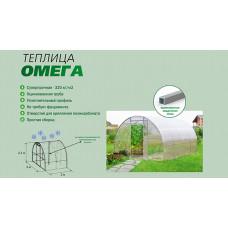 Теплица Омега